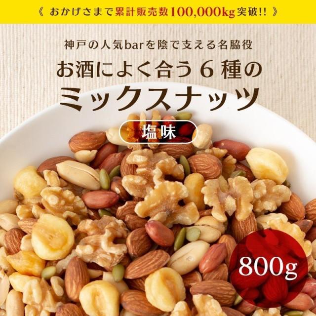 ミックスナッツ 800g 塩味 送料無料 ぽっきり 6種...
