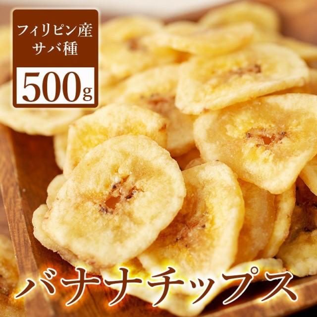 バナナチップス フィリピン セブ 500g ドライフル...