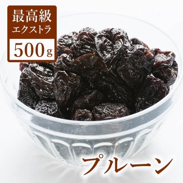 ドライプルーン 500g 種抜き 砂糖不使用 ドライフ...