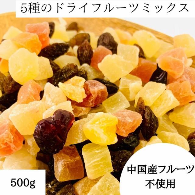 ドライフルーツ ミックス 1000円 ぽっきり 5種 中...