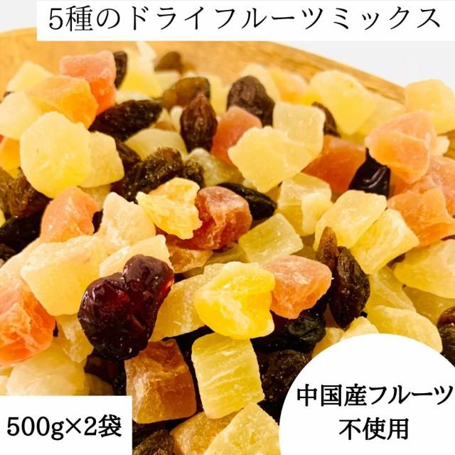 ドライフルーツ ミックス 1kg 送料無料 ぽっきり ...