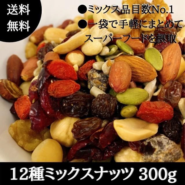 ミックスナッツ 12種 300g 送料無料 1000円 ぽっ...