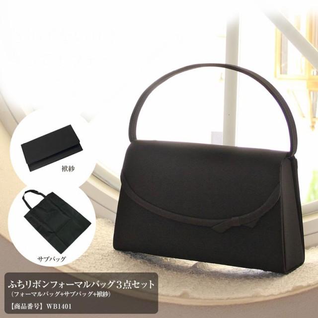 ふちリボンフォーマルバッグ3点セット(wb1401) ブラックフォーマル 喪服|レディース 葬式 フォーマルバック 女性 バッグ 袱紗 セット 法