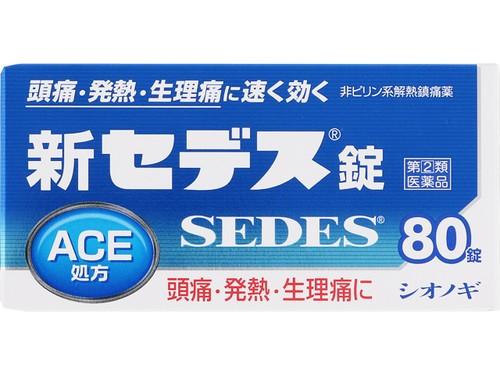 【指定第2類医薬品】 新セデス錠 80錠