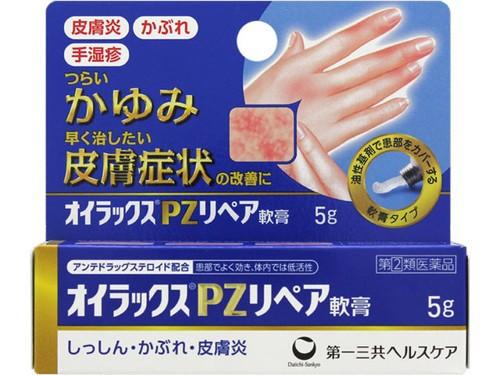 【メール便対応商品】 【指定第2類医薬品】 オ...