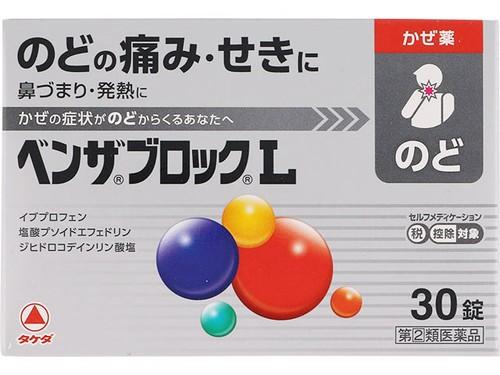 【指定第2類医薬品】 ベンザブロックL 30カプ...