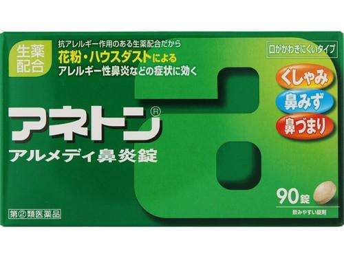 【指定第2類医薬品】 アネトン アルメディ鼻炎...
