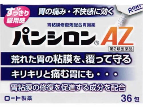 【第2類医薬品】 パンシロンAZ 36包