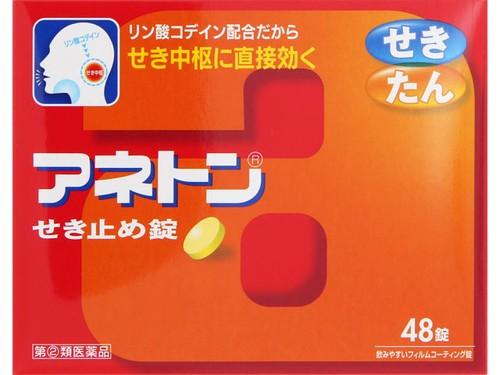【指定第2類医薬品】 アネトンせき止め錠 48錠