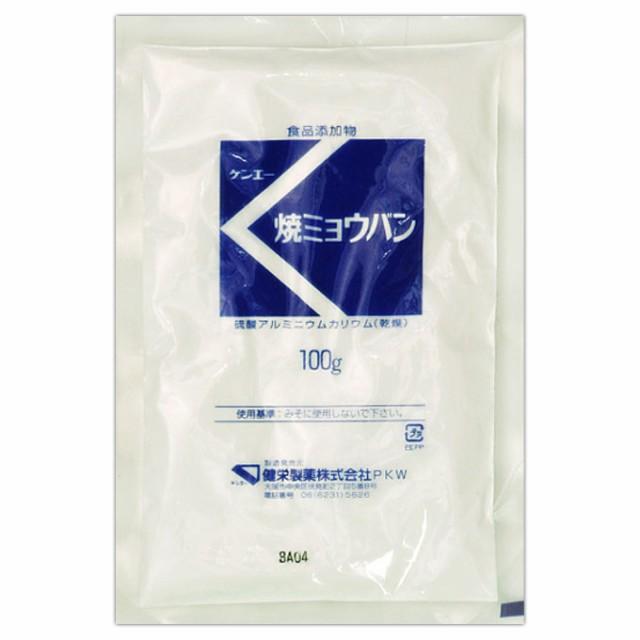 【メール便対応商品】 焼ミョウバン 100g 【代...