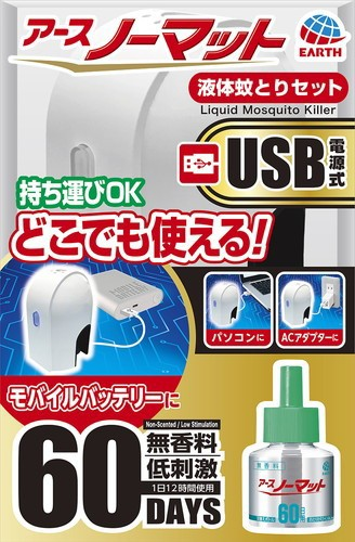 アースノーマット USB電源式 60日セット ...