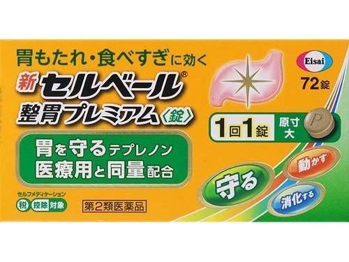 【第2類医薬品】 新セルベール 整胃プレミアム...