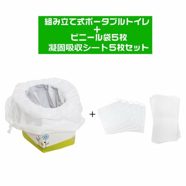 【送料無料】折り畳み式 簡易トイレ 専用ビニール...