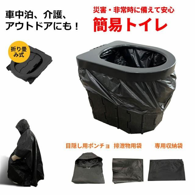 非常用 簡易トイレ 折り畳み式 便座一体型 目隠し...