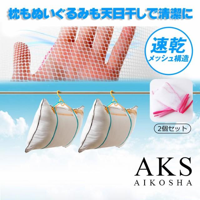 【送料無料】枕干しネット 物干しネット 洗濯物干...
