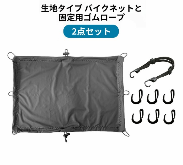 CARRY ALL BEFORE ONE バイク用ネット ツーリング...