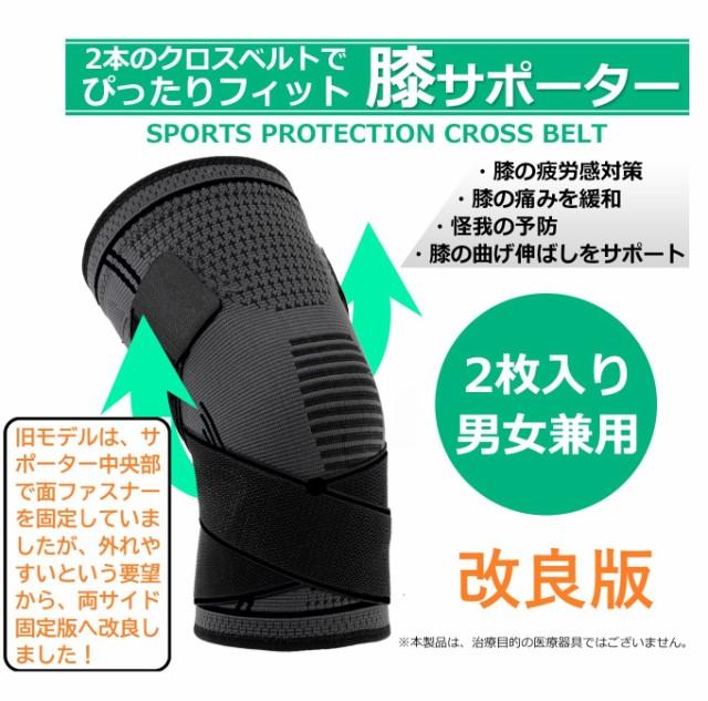 膝サポーター 2個セット スポーツ用 けが防止 保...