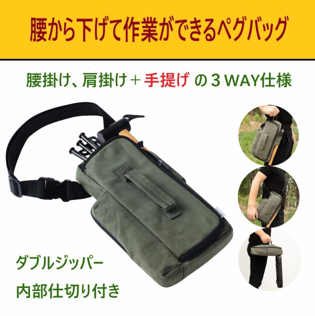 CARRY ALL BEFORE ONE ペグバッグ ペグ用バッグ ...