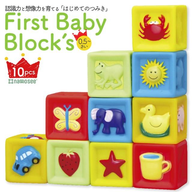 赤ちゃん積み木 積み木 つみき 積木 ラッピング無料 音が鳴る積み木 ソフトブロック 柔らかい おもちゃ 知育 知育玩具 6か月 0歳 1歳 2歳
