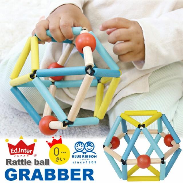 GRABBER エドインター ラトル おもちゃ ベビー 赤ちゃん ボール がらがら 木のおもちゃ 知育玩具 音のでるおもちゃ 0才 0歳 男の子 女の
