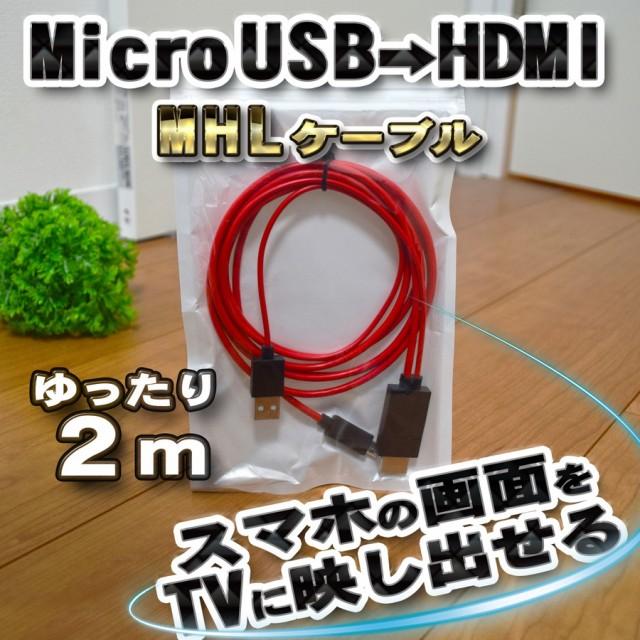 新品 MHLケーブル HDMI 変換アダプタ ケーブル 送...