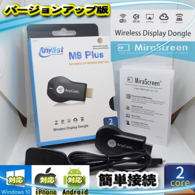 【バージョンアップ版】 AnyCast M9 Plus Wi-Fi 2...