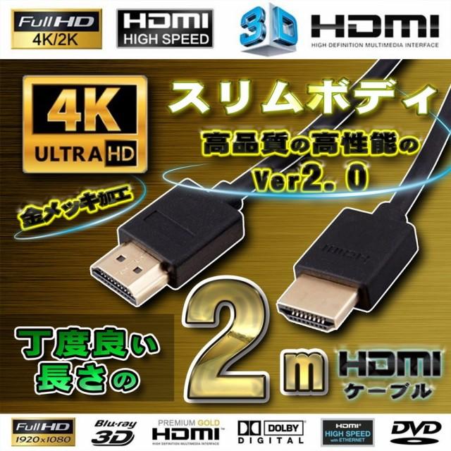 スリムボディ HDMIケーブル 2m 4K フルハイビジ...