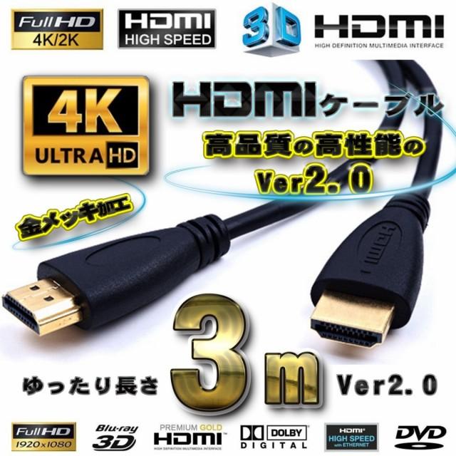 HDMIケーブル 3m 4K 3D対応 Ver2.0 フルハイビジ...