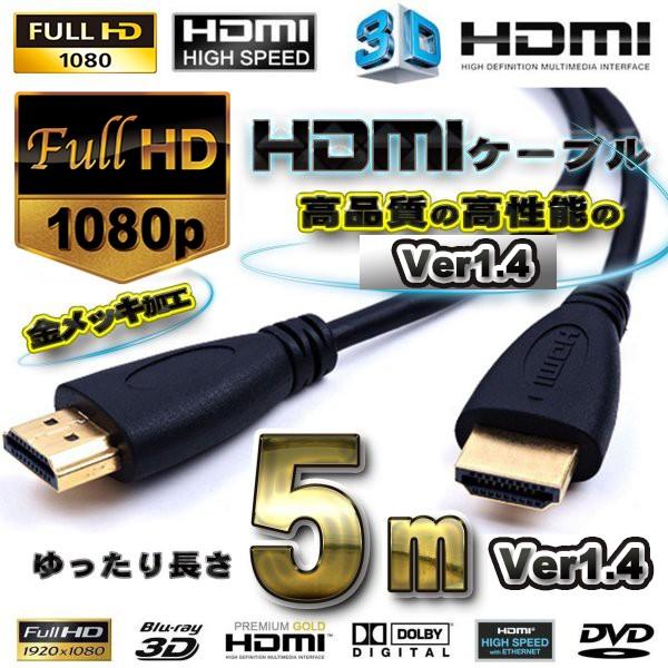 HDMIケーブル 5m 4K 3D対応 Ver2.0 フルハイビジ...