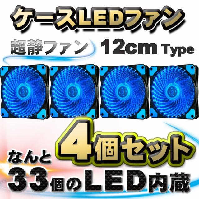 【ブルー】【4個セット】 33個のLED内蔵 ケースフ...