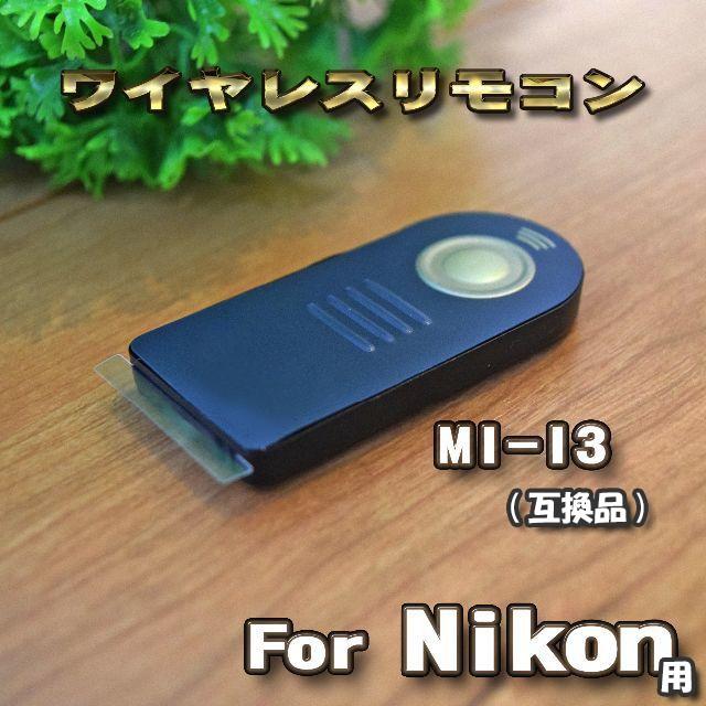 Nikon 用 ML-L3 互換シャッター無線 ニコン リモ...