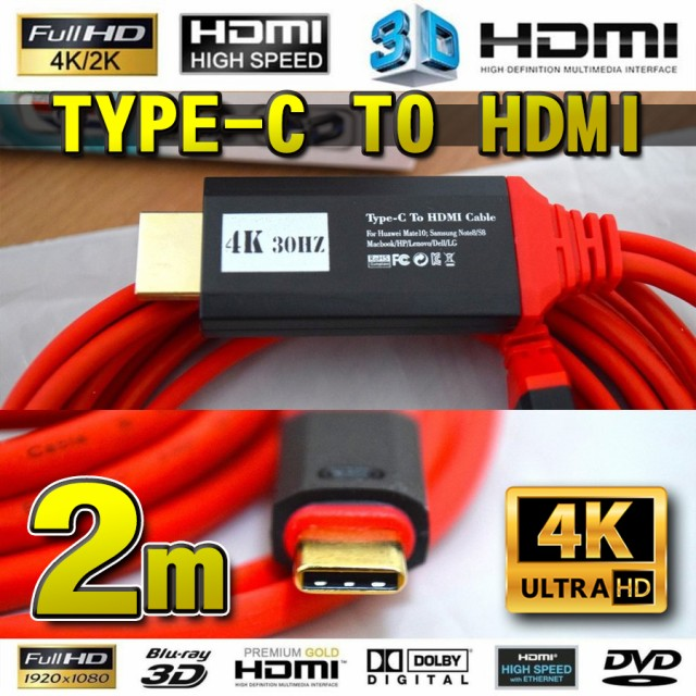 No.1 スマホ接続 Type C to HDMI 変換 ケーブル 2...