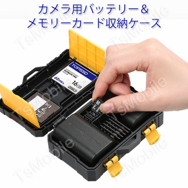 メモリカード収納ケース カメラバッテリー2個 TF9...