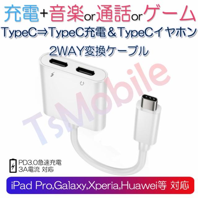 USB type-C イヤホンと充電コネクター イヤホン ...