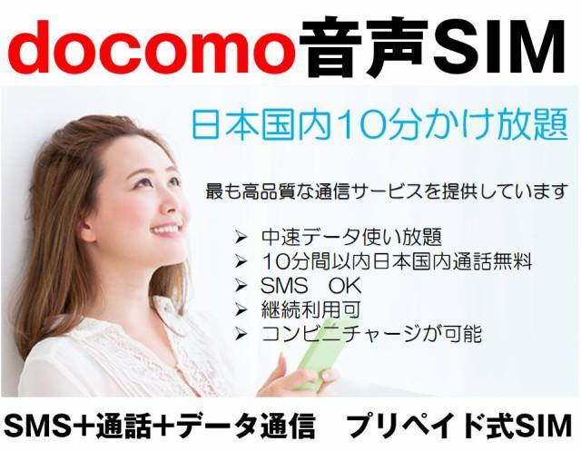 日本国内10分かけ放題プリペイド 音声SIM ドコモ...