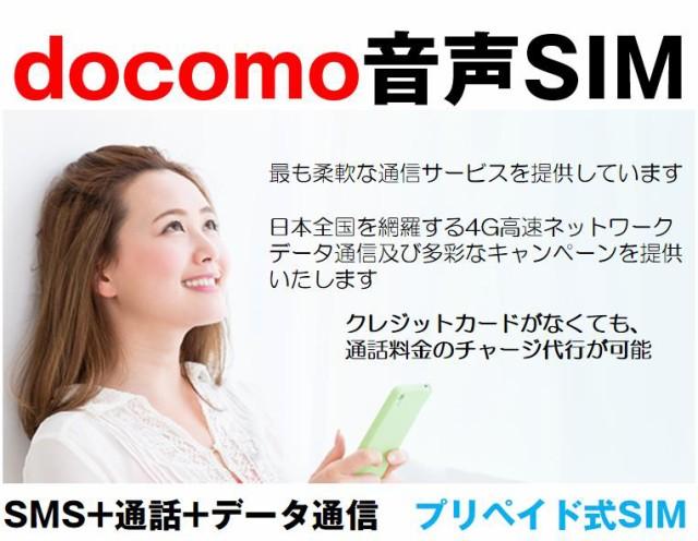 プリペイド 音声SIM 日本国内 ドコモ回線 高速デ...
