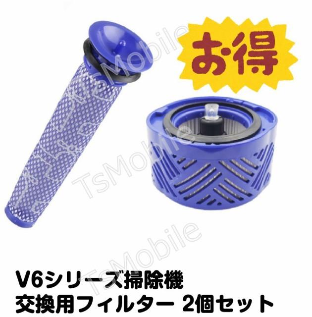 Dyson V6 フィルター2個セット ポストモーターフ...