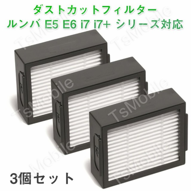 irobot roomba e5 e6 i7 i7+フィルター3個セット ...