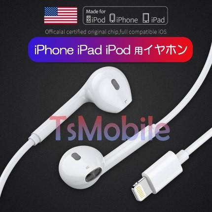 iphoneイヤホン 最新版 iPhone7 8 x Plus xs max ...