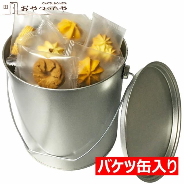 バケツ 缶 クッキー 個包装 56枚入り 7種類の味 ...