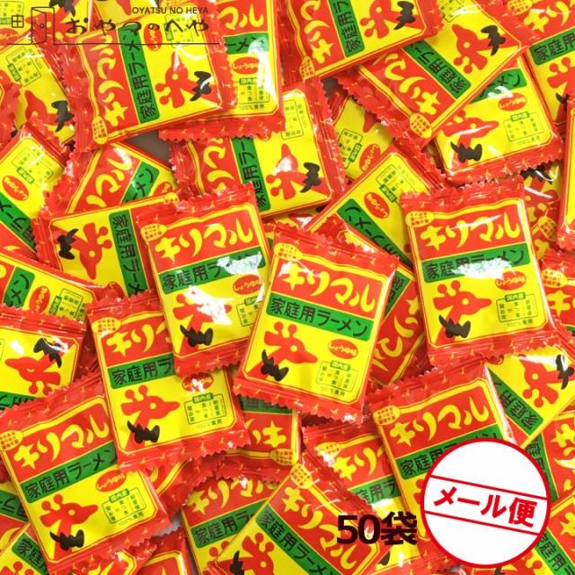 【お試し価格】 キリマル ラーメン スナック 小袋...