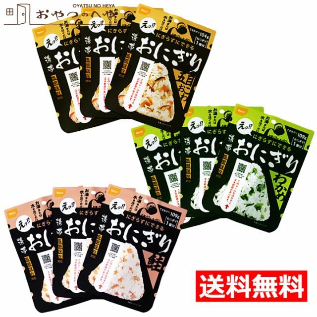 送料無料 尾西食品 携帯おにぎり 3種×3個 計9個 五目おこわ わかめ 鮭 クリックポスト(代引き不可) アルファ米 防災 非常食 保存食 携