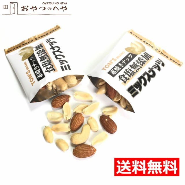 【送料無料】 素焼き ミックスナッツ 食塩無添加 ...