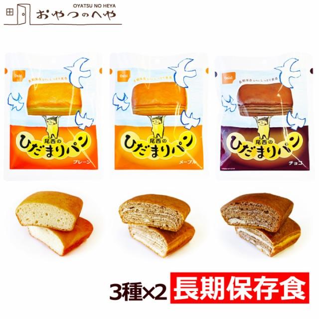 尾西食品 ひだまりパン 3種×2 計6個 プレーン メ...