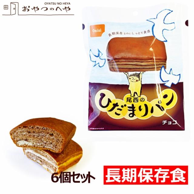 尾西食品 ひだまりパン チョコ 6個セット 長期保...
