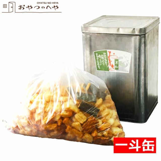 一斗缶 おかき あられ せんべい 詰め合わせ 2.5kg...