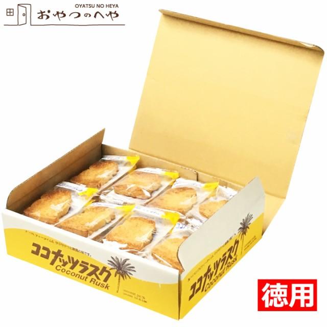 本州 送料無料 ココナッツ ラスク 40枚入り 個包...