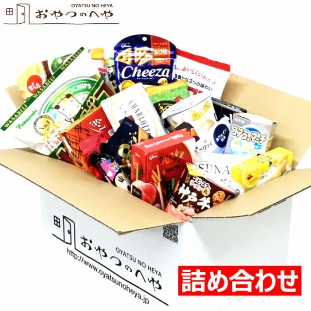 本州送料無料 お菓子の詰め合わせ 買物上手 詰合せ 菓子 詰め合わせ