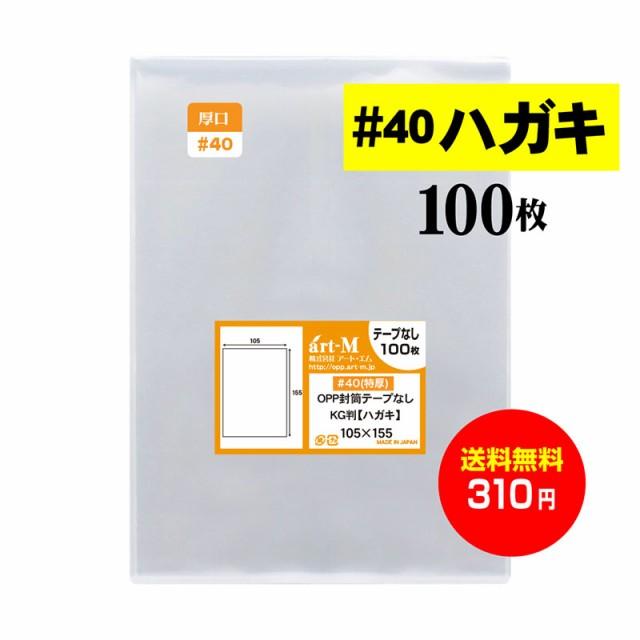 【 送料無料 厚口 #40 】 テープなし ハガキ 生写...