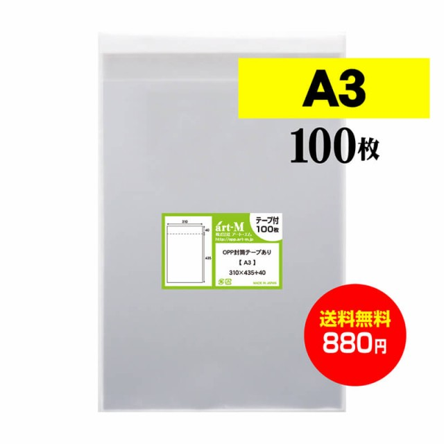 【 送料無料 】 テープ付 A3 【 国産 OPP袋 】 透...